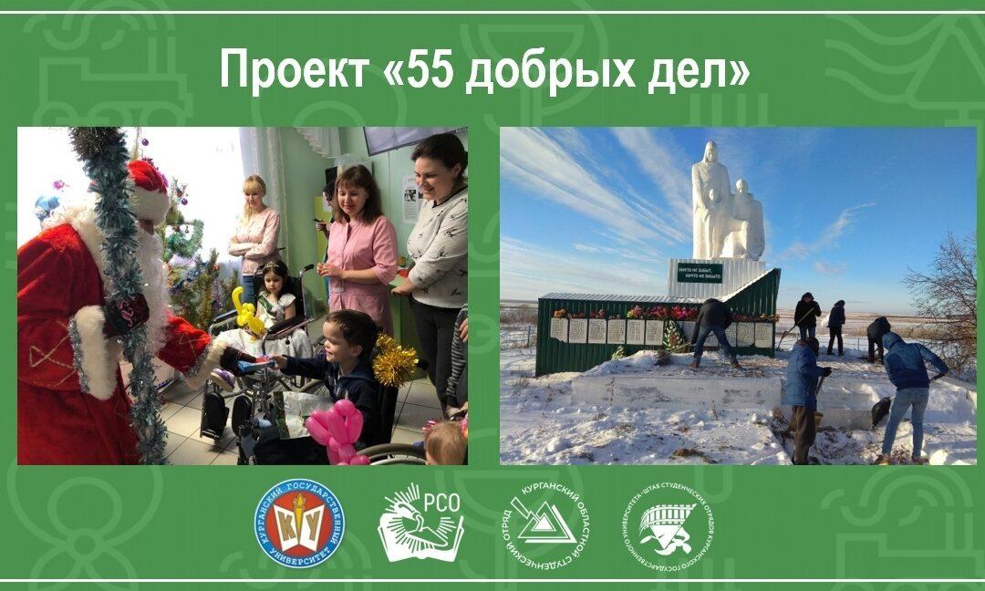 Зауральские студенты реализуют проект «55 добрых дел»