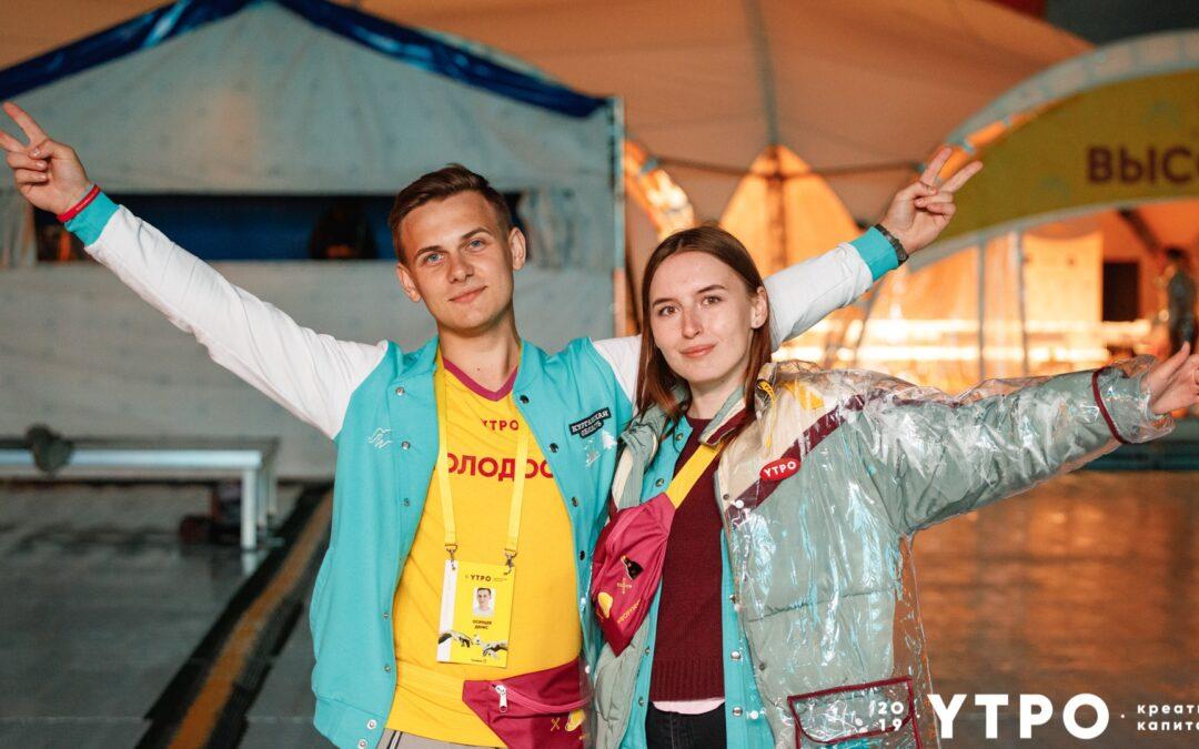 На форуме «УТРО-2020» стартует грантовый конкурс Росмолодежи