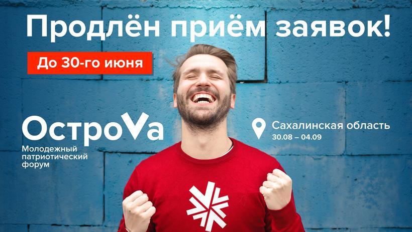 Продлена регистрация на молодежный форум «ОстроVa – 2020»