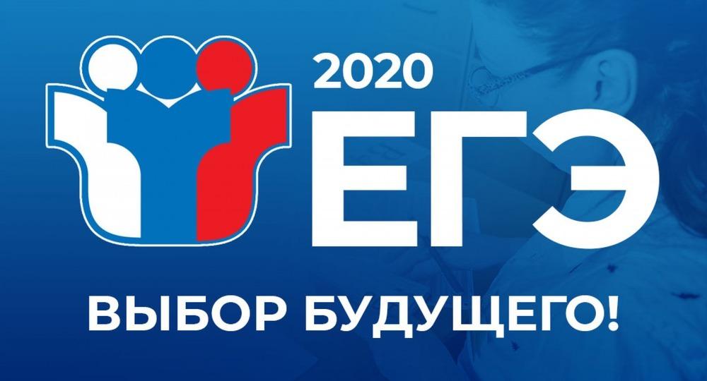 ЕГЭ-2020: прямой эфир Рособрнадзора