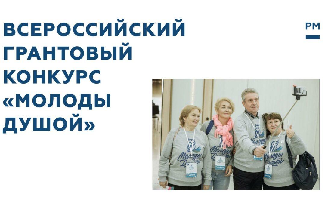 Стартует Всероссийский грантовый конкурс «Молоды душой»