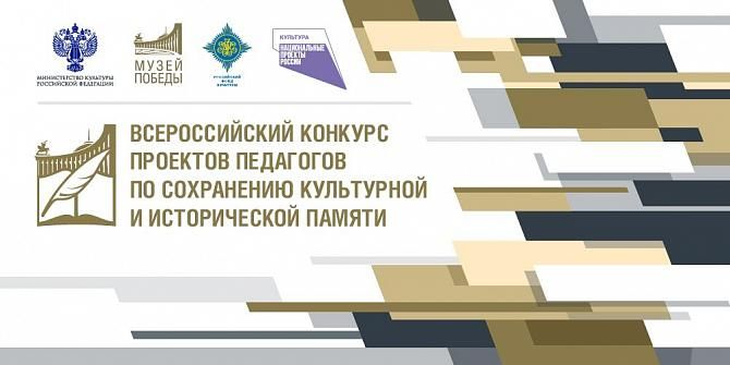 Педагогов приглашают на конкурс проектов