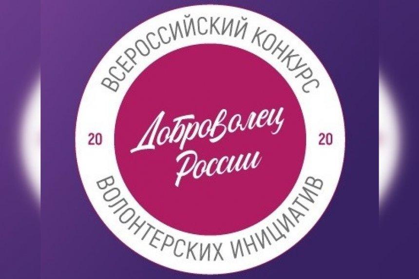 В Зауралье продолжается «Доброволец России»