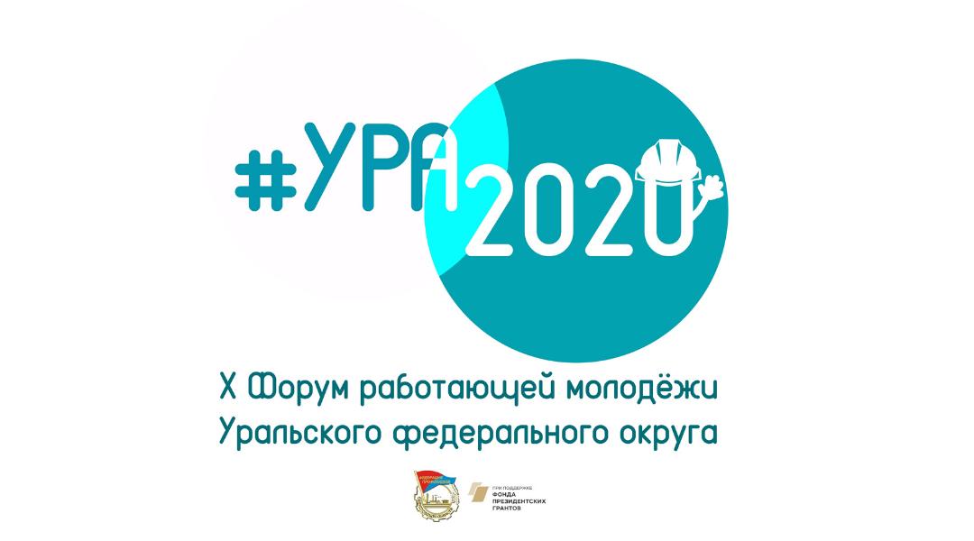 Зауральские специалисты участвуют в форуме работающей молодежи «УРА2020»