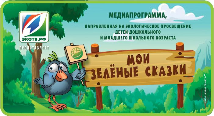 Дети смогут узнать об экологии с медиапроектом «Мои зеленые сказки»