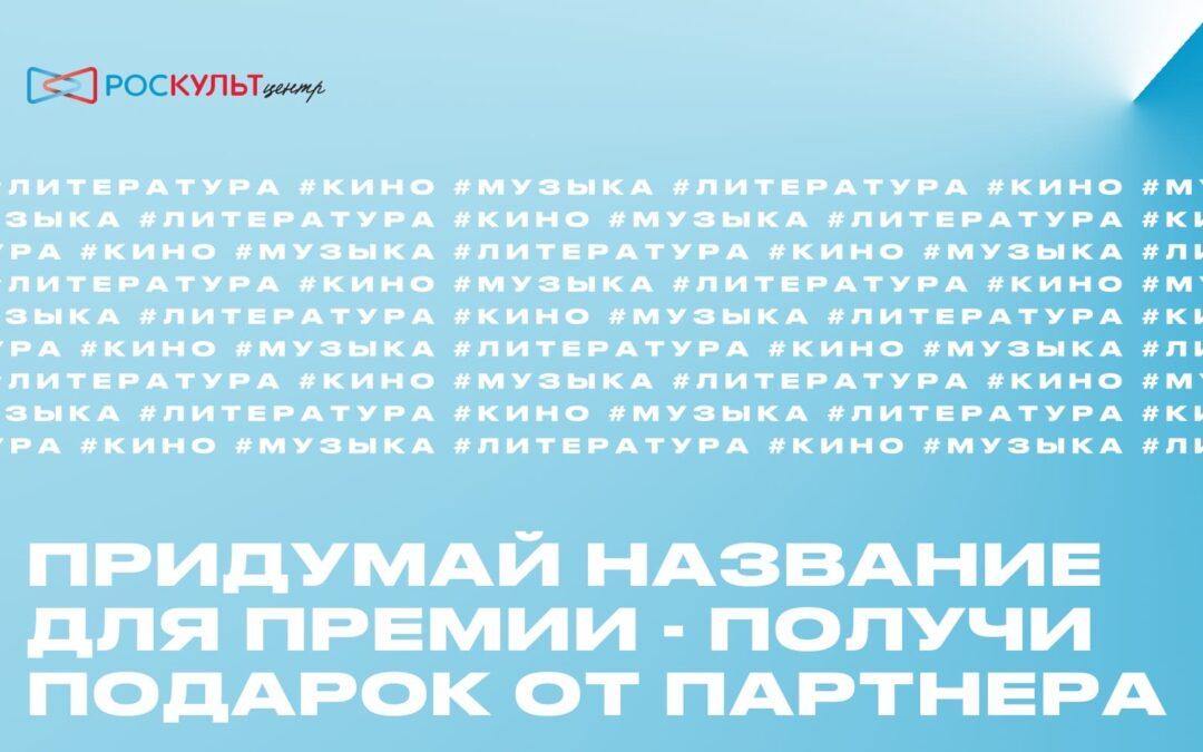 Роскультцентр объявляет конкурс нейминга