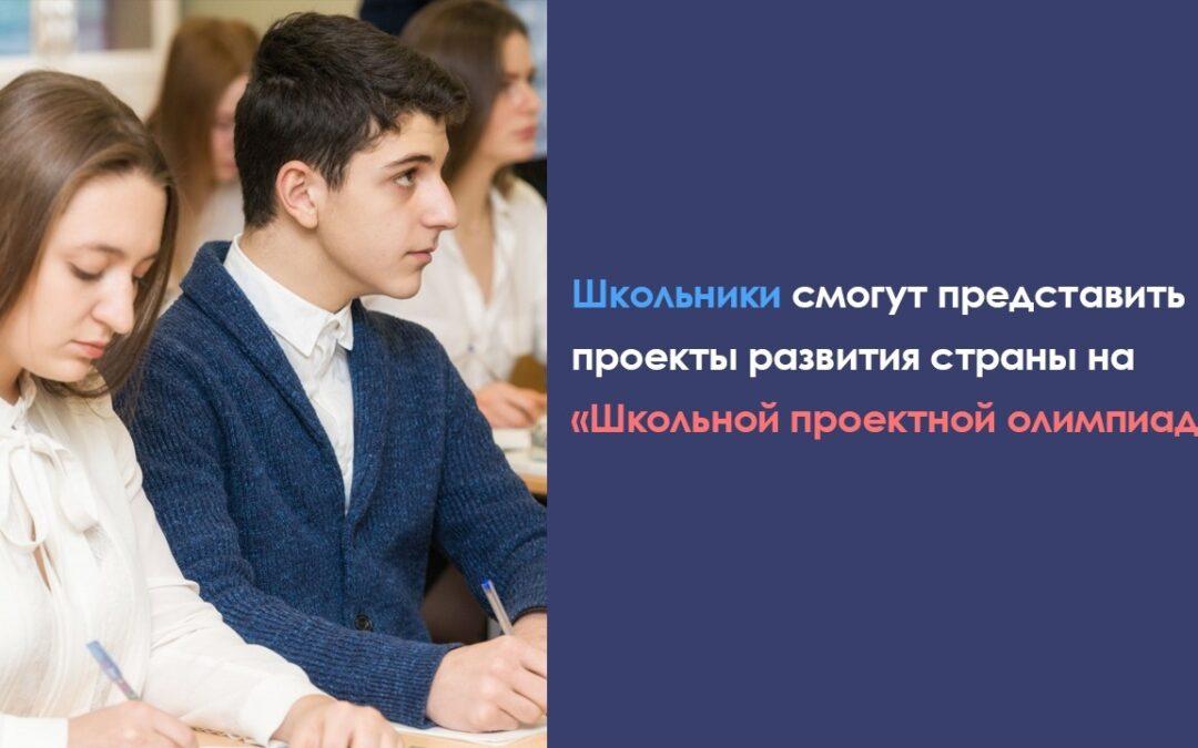 Школьников и их педагогов приглашают к проектной олимпиаде