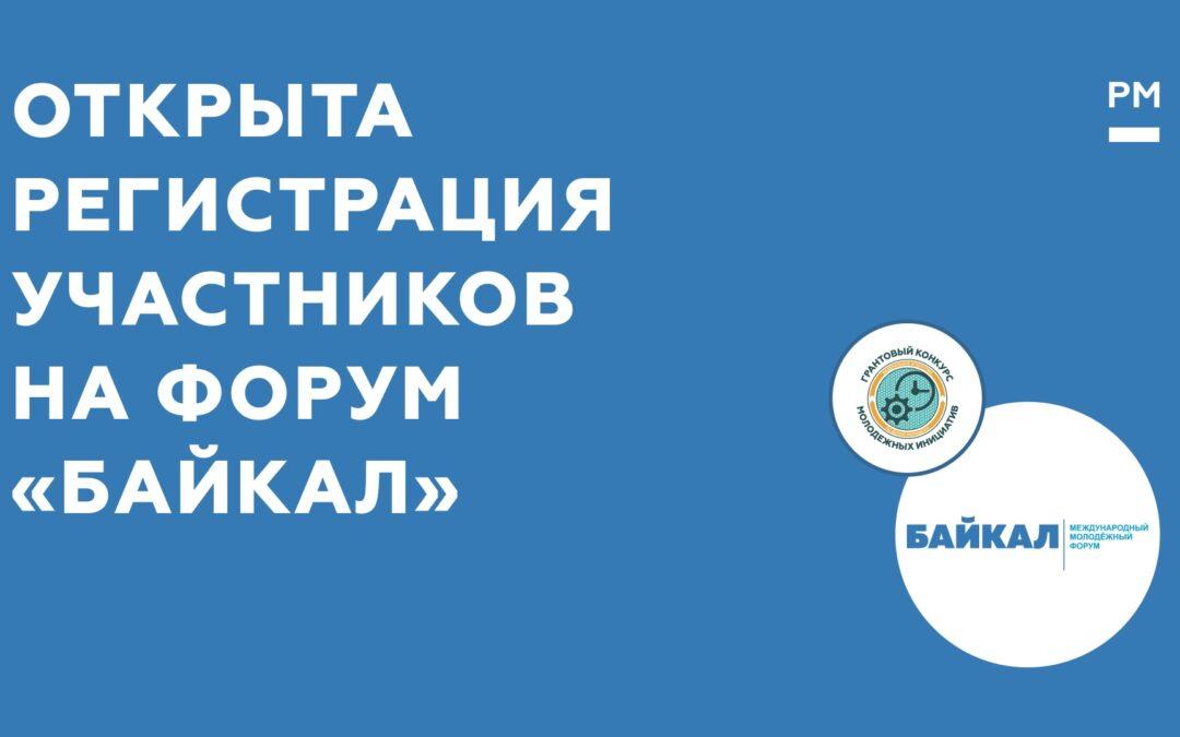 Форум «Байкал» открывает регистрацию