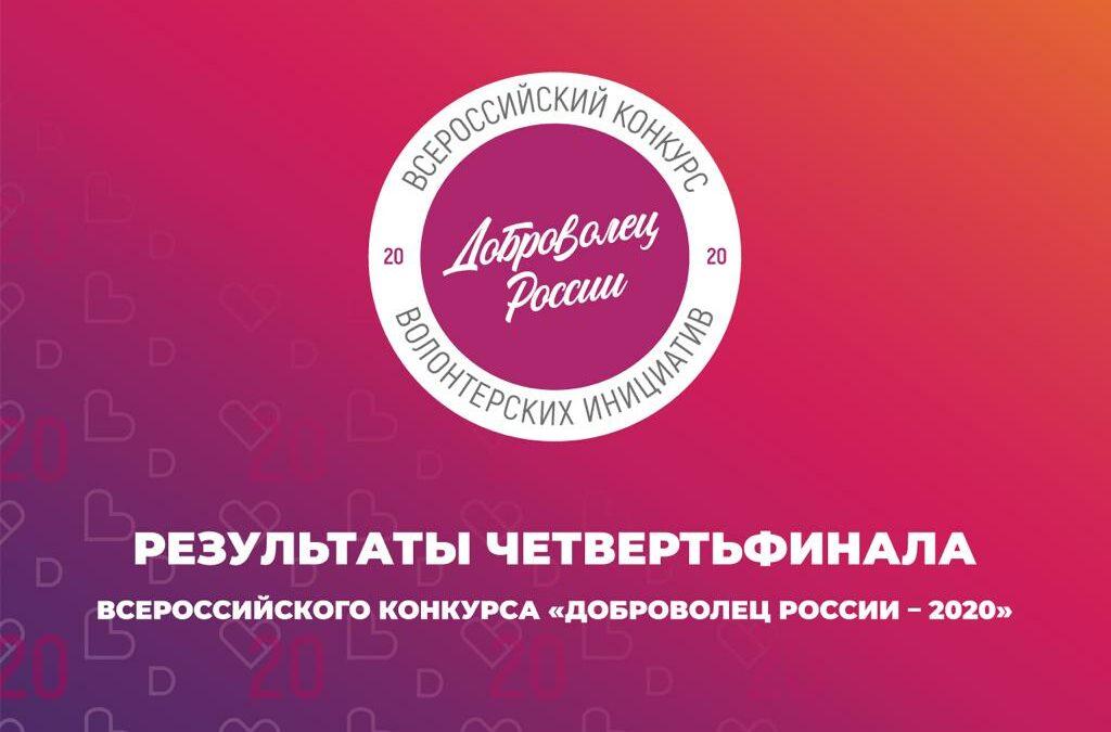 Четыре зауральца прошли в полуфинал конкурса «Доброволец России»
