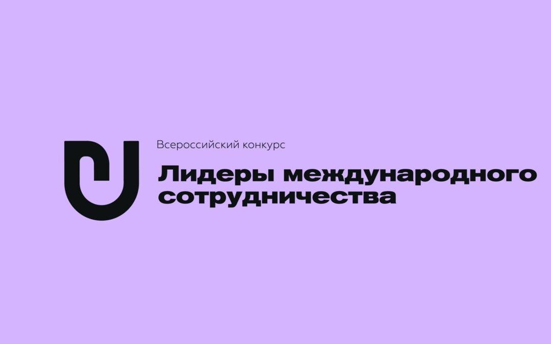 Началась регистрация на конкурс «Лидеры международного сотрудничества»