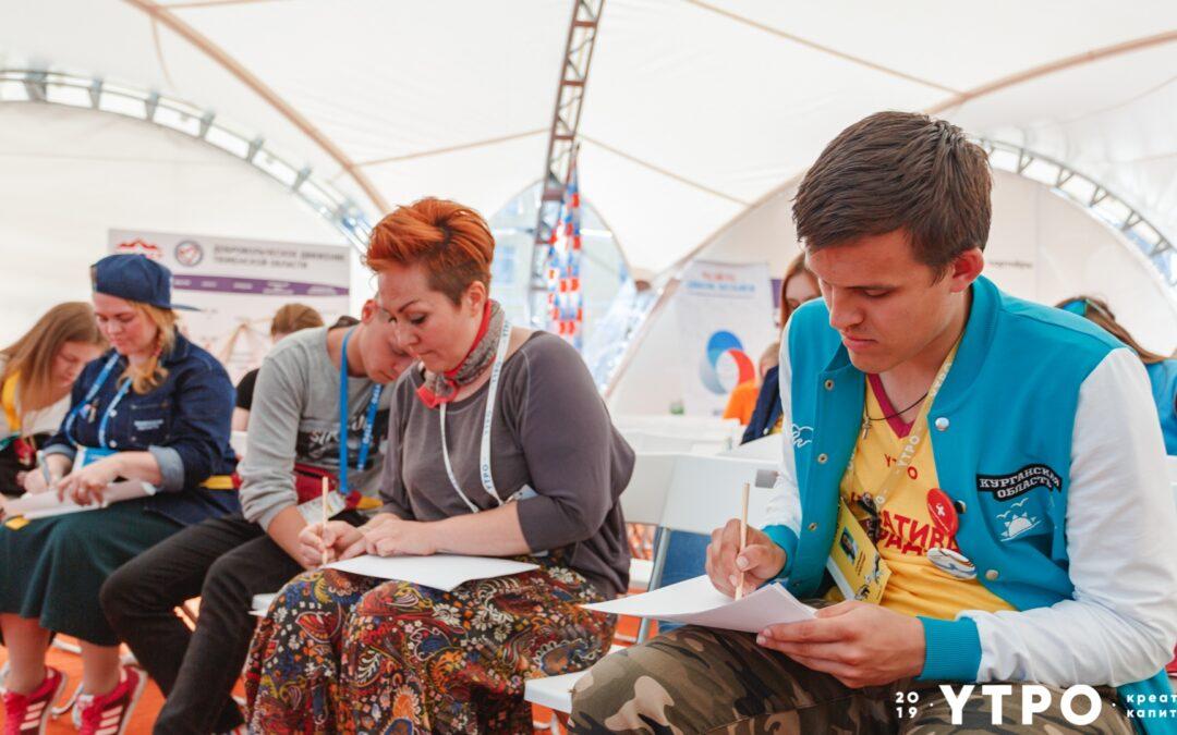 Курганская область обучит предпринимателей на форуме «УТРО-2020»
