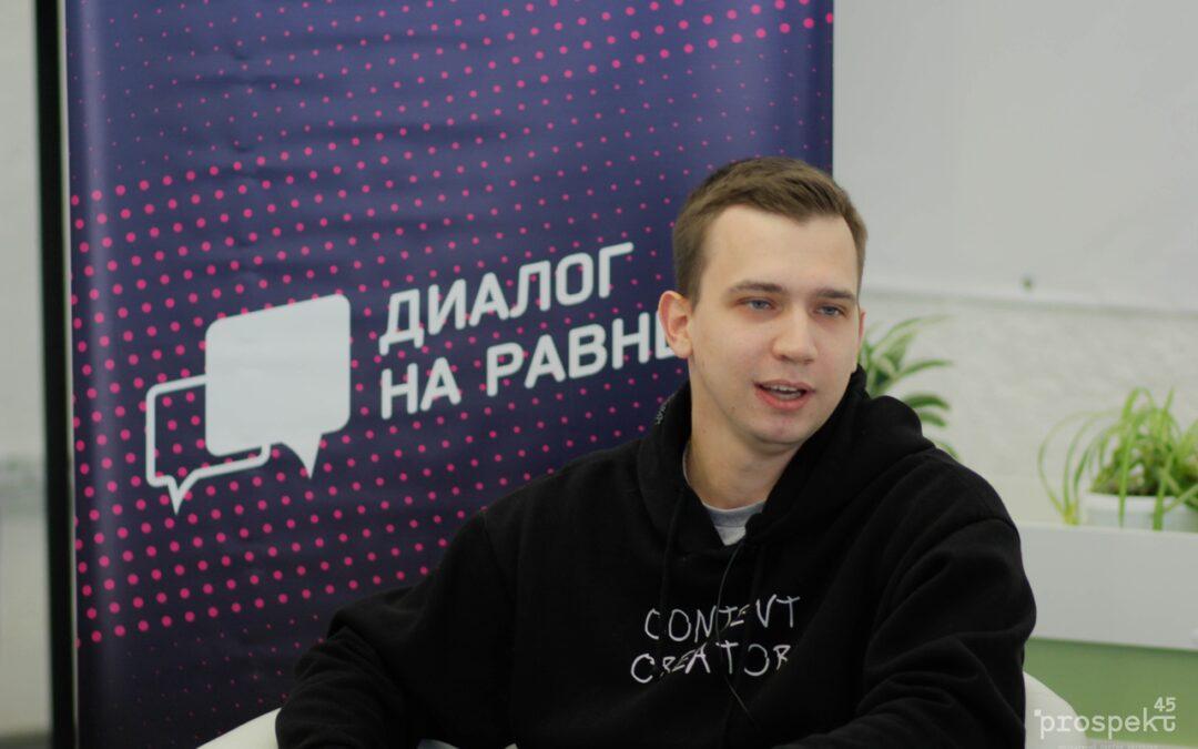 Диалог на равных: Андрей Кокин