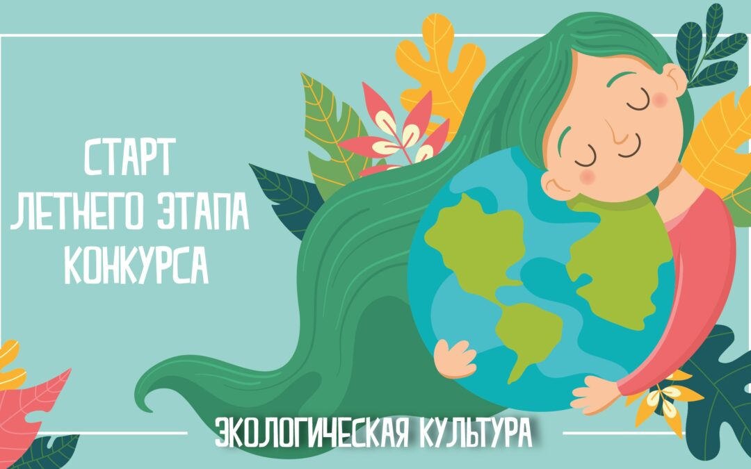 Стартовал летний этап конкурса «Экологическая культура»