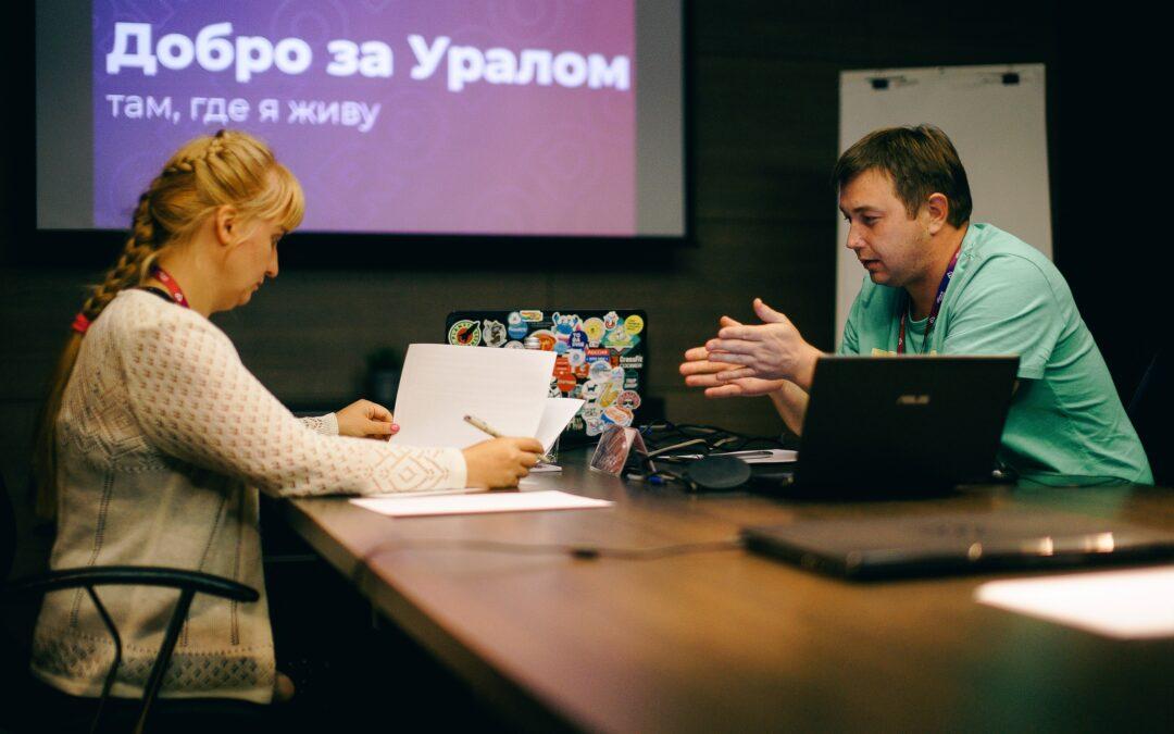Зауральских добровольцев приглашают на окружной форум «Добро за Уралом»