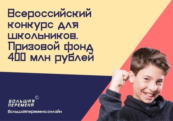 29 зауральских школьников прошли в полуфинал всероссийского конкурса «Большая перемена»