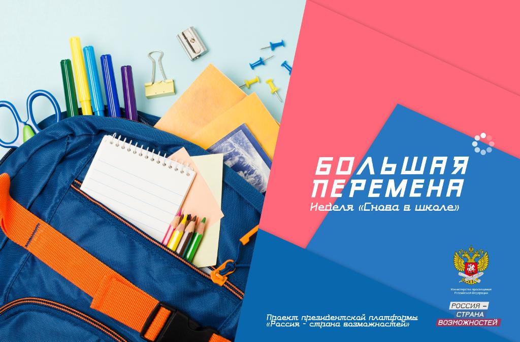 «Снова в школе»: тематическая неделя конкурса «Большая перемена»