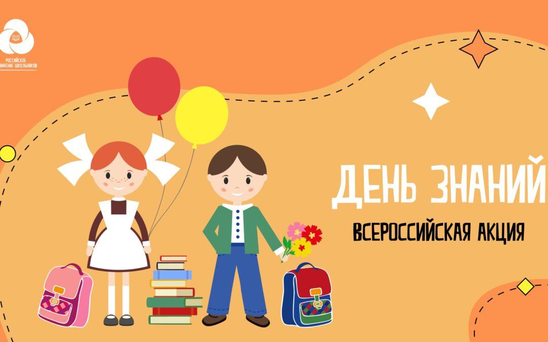 Участвуй в акциях ко Дню знаний!
