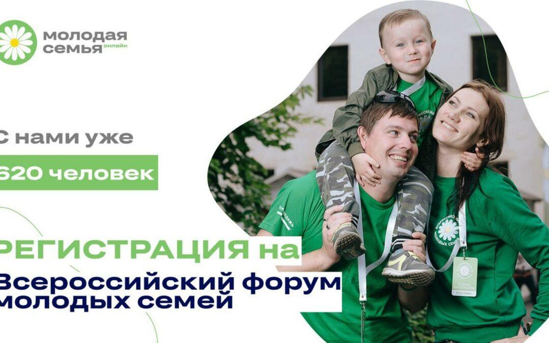 Всероссийский форум молодых семей ждет участников