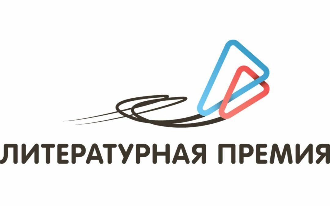 Продолжается прием заявок на получение национальной премии для молодых авторов