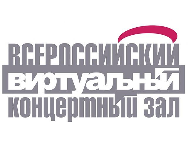 Виртуальные концертные залы появятся в Зауралье