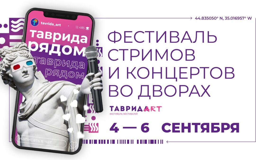 Во всех городах России пройдет фестиваль «Таврида рядом»