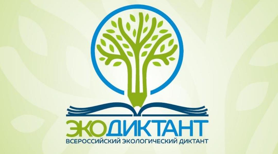 Зауральцев приглашают принять участие в Экодиктанте