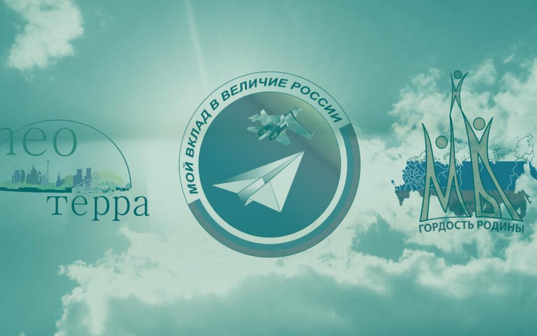 Зауральцев приглашают к участию во всероссийских конкурсах