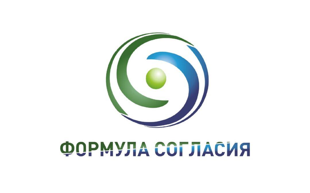 Стартовал прием заявок на форум «Формула согласия»