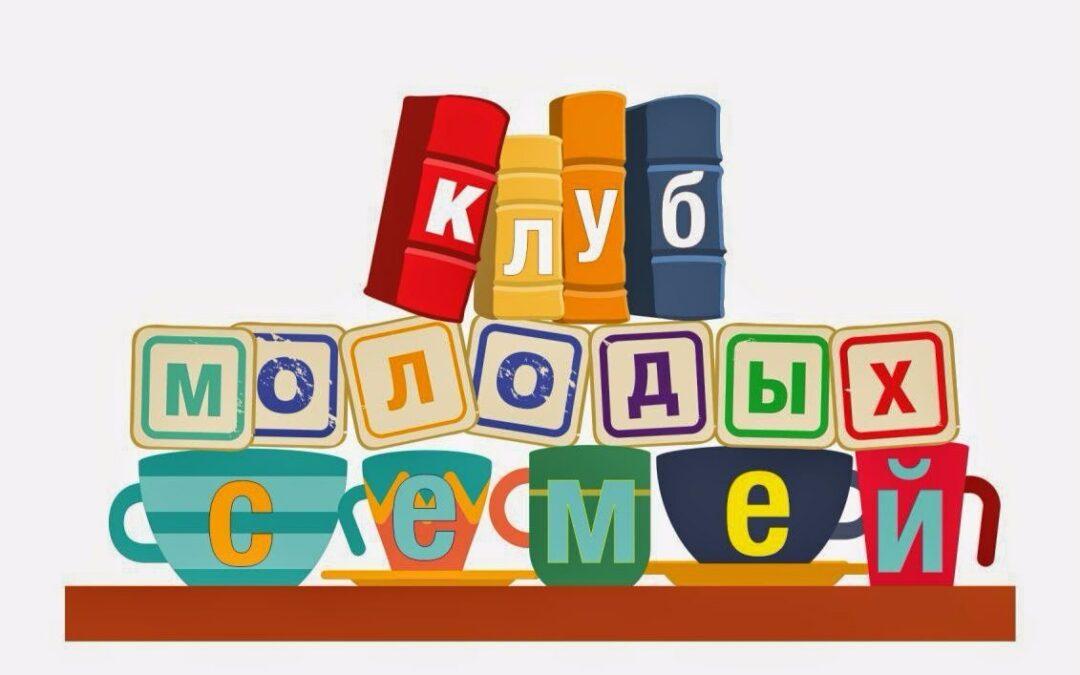 Стратегию развития сообществ молодых семей разработали на Всероссийском семинаре