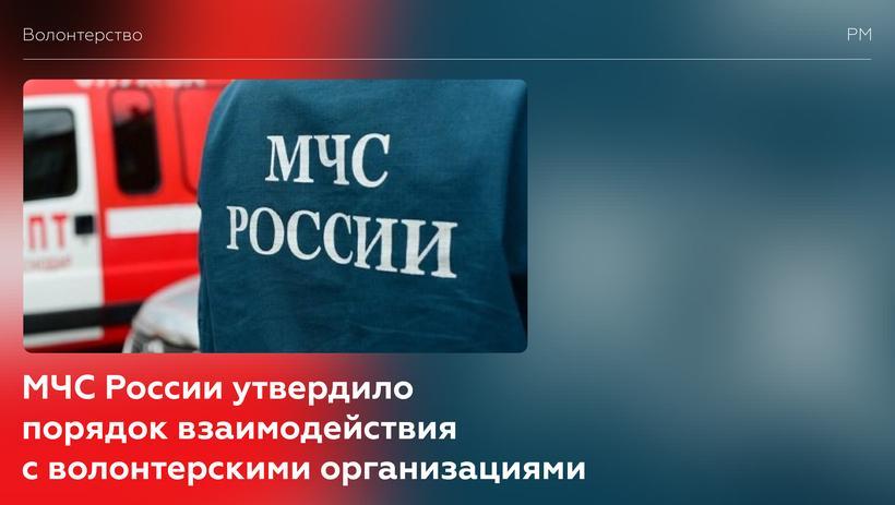 О порядке взаимодействия МЧС России с волонтерскими организациями