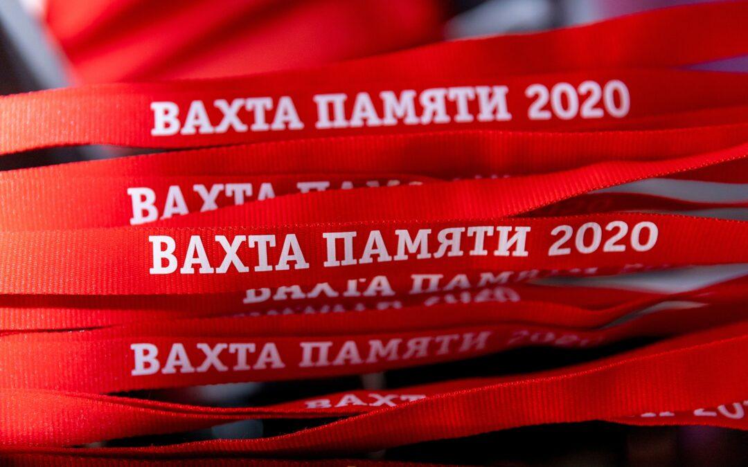 «Вахта Памяти-2020»: итоги