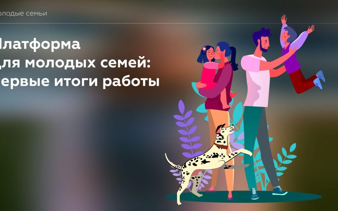 Молодаясемья.онлайн: путеводитель для молодых семей