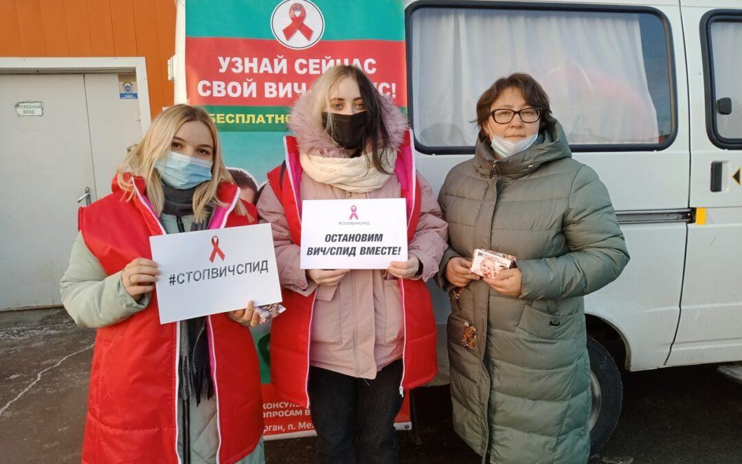 Зауральцы присоединились к Всероссийской акции «Стоп ВИЧ/СПИД»