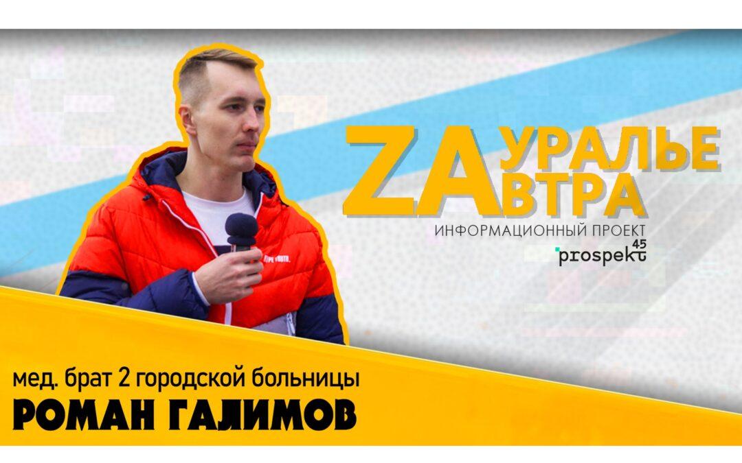 Роман Галимов: Хочу сделать мир чуточку лучше