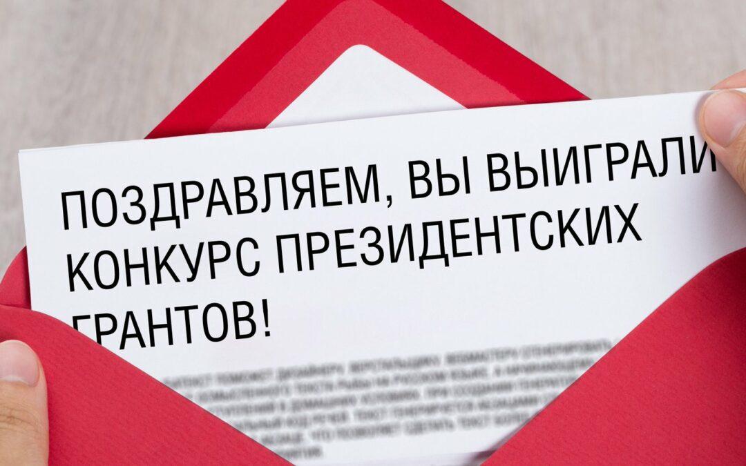 Почти 14 миллионов рублей получат зауральские общественники